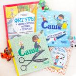 Познавательные книги для детей: подборка, отзыв