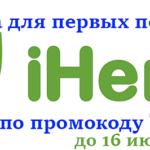 11% скидка на iHerb для первых покупателей по промокоду