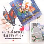 Лагом, музей насекомых и цветочные рецепты: подборка красивых книг