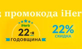 Срочно: 3 промокода iHerb – 15 и 22% скидки