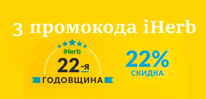 Срочно: 3 промокода iHerb - 15 и 22% скидки