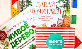 Книги для малышей: небольшая подборка