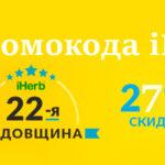 Срочно: 3 новых промокода iHerb на 27% скидку