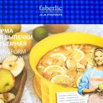 Форма для выпечки разъемная Faberlic. Отзыв и рецепт