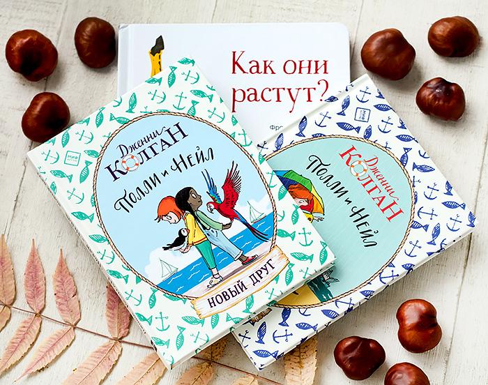 Подборка: три книги для чтения с детьми