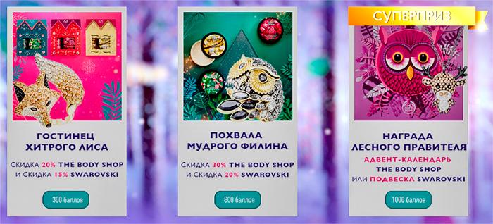 Как выиграть адвент-календарь The Body Shop или подвеску Swarovski