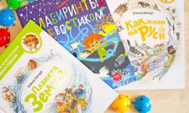 Подборка книг про Чевостика: отзыв