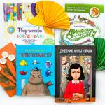 Подборка книг для детей разного возраста. Отзыв