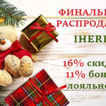 Финальная распродажа iHerb: 16% скидка на все, на некоторые товары до 41%