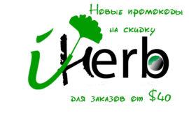 Промокоды iHerb для маленьких и больших заказов