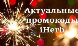 Актуальные промокоды iHerb до вечера понедельника