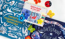 Три мастхэва для детей: две книги и игра. Отзыв