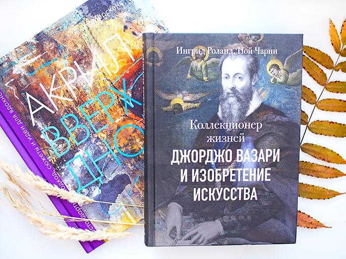 Две книги о живописи: мои впечатления