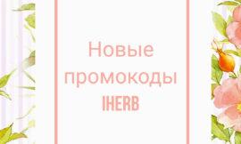 На iHerb возвращаются ежедневные 20% скидки