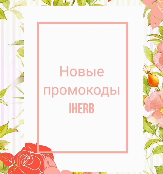 Промокод на коллаген и секретные скидки iHerb до 30 октября