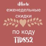iHerb: скидки новой недели и еженедельные скидки по коду TTD852