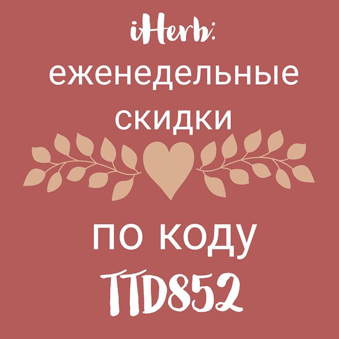 iHerb: еженедельные скидки по коду TTD852
