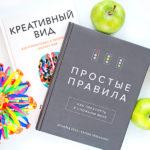 Две книги по саморазвитию: о продуктивности и креативности. Отзыв