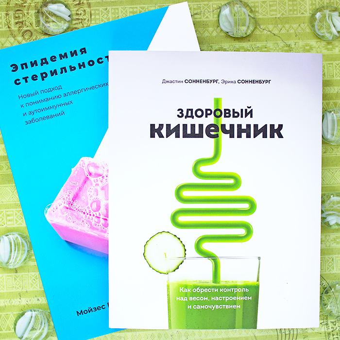 Две книги о здоровье, иммунитете и микрофлоре. Отзыв