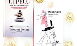 Книги о стрессе и работе мозга. Отзыв