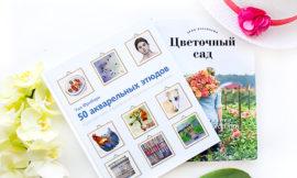 Идеальные книги о красоте и вдохновении в подарок: отзыв