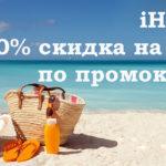 10% скидка на все по промокоду и секретные скидки iHerb
