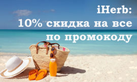 10% скидка на все по промокоду и ближайшие дневные скидки iHerb