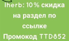 Iherb: 10% скидка по промокоду на раздел до 29 мая