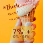 Iherb: скидка 7% + 15% = 22% на все по промокодам