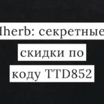 iHerb: ближайшие и секретные скидки по коду TTD852