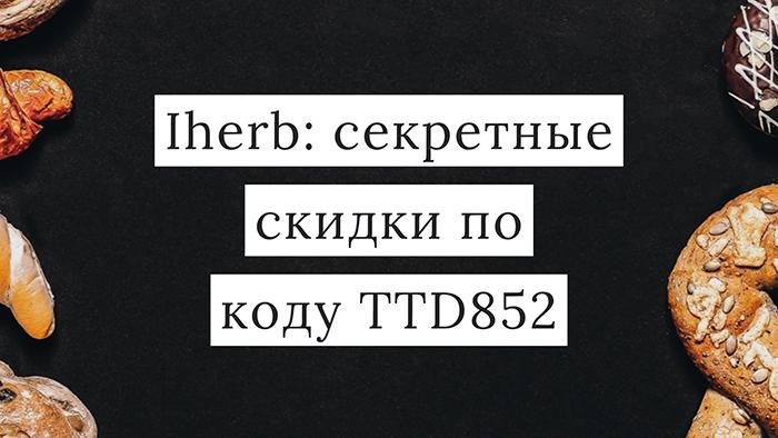 Iherb: секретные скидки по коду TTD852