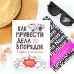 Две полезные книги на лето. Отзыв