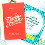 Две книги о счастье: мои впечатления
