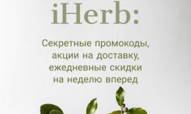 Секретные промокоды iHerb, акции на доставку, дневные скидки до 27 августа