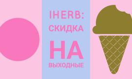 iHerb: скидки на выходные и до 21 августа