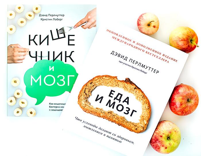 Кишечник, мозг и еда: книги о правильном питании. Отзыв