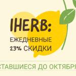 iHerb: все 23% скидки до октября, секретные промокоды до октября