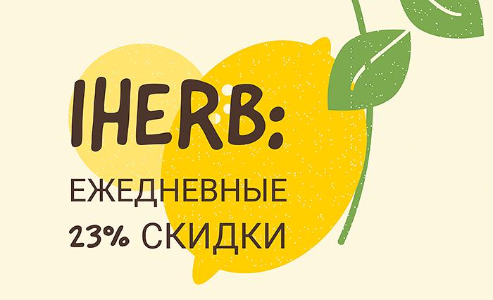 iHerb: новая акция – ежедневные 23% скидки в течение месяца