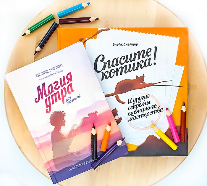 Книги для тех, кто пишет и хочет научиться рассказывать интересные истории
