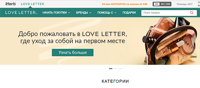 Как выглядит iHerb Love Letter, и как бесплатно получить косметику Azelique