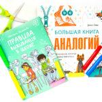 Две полезные книги для школьников. Отзыв