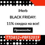 iHerb Black Friday: 11% скидка на все по промокодам