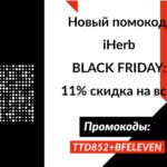 iHerb: новый промокод до 3 декабря + другие скидки