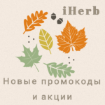 iHerb: новые промокоды и акции, на которые стоит обратить внимание