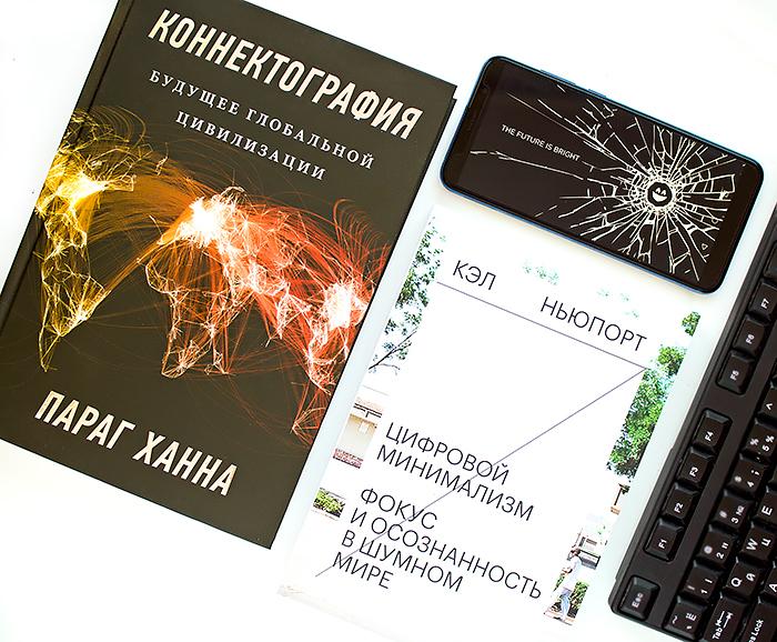Книги о цифровом настоящем и будущем. Отзыв