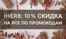 iHerb: 10% скидка на все по промокодам и секретные скидки