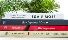 4 книги-мастхэва, которые необходимо прочесть. Отзыв