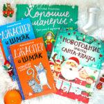 Что почитать с детьми на праздники: подборка книг