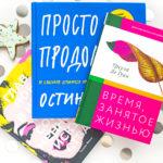 Три книги о творчестве. Отзыв