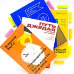 Четыре книги по личному развитию. Отзыв